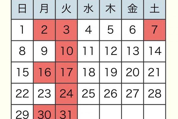 7月の定休日・臨時休業のお知らせ